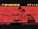 """ソ連軍歌「タチャンカ」ヒップホップアレンジ """"тача́нка""""  Hip-Hop arrangement"""