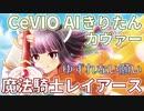 【CeVIO AI 東北きりたん】 ゆずれない願い 【カヴァー曲】