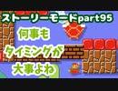 【マリオメーカー2】Part95 ON OFFスイッチでノコノコ運び【ストーリーモード】
