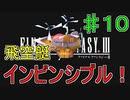 【実況プレイ】ファイナルファンタジーⅢ ♯10 インビンシブル!