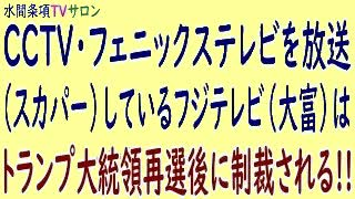 水間条項TV厳選動画第136回