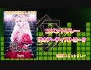 日本を元気にしよう!『V援隊コメントリレー』Vol.10 ~ kaya~
