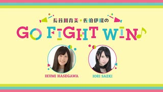 長谷川育美・佐伯伊織のGO FIGHT WIN♪ 第28回放送(2021.03.24)