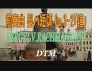 前奏曲 嬰ハ短調 Op.3-2『鐘』/ SERGEI VASIL'YEVICH RACHMANINOV [DTM]
