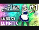 東方虹龍洞 体験版 Lunatic 初見実況 #1