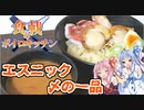 【食戟のボイロキッチン】ゴアフィッシュ式つけ麺【東方料理民】