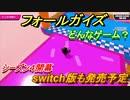 フォールガイズ switch版発売決定!シーズン4攻略! #30【Fall Guys】