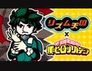 【ピースサイン✖ リズム天国】僕のヒーローアカデミア (米津玄師)