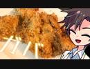 【ガバ分量のミルフィーユカツ】ガバハシの男メシ #2【ボイチェビキッチン】