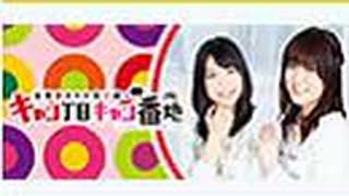 【ラジオ】加隈亜衣・大西沙織のキャン丁目キャン番地(317)