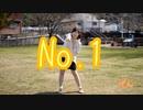 【でん】No.1 踊ってみた【誕生日】