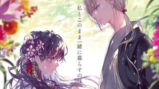 【富士見L文庫】『わたしの幸せな結婚』PV ~あいされ編~【上田麗奈×石川界人】