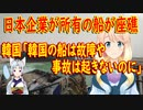 【韓国の反応】世界1位の韓国造船会社はすごいですね。このような大型事故、故障事故もありません。日本企業が所有する船がスエズ運河で座礁【世界の〇〇にゅーす】