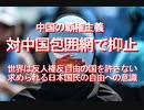 【みちのく壁新聞】中国の覇権主義、対中国包囲網で抑止、世界は反人権反自由の国を許さない、求められる日本国民の自由への意識