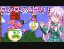 【ゆっくり実況】ワンワンと協力してイギーを倒せッ!【Super Mario Maker 2】