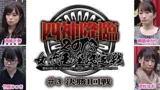 四神降臨2018女流王座決定戦 #3