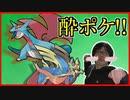 【ポケモン剣盾】ガチパでポケモン対戦!!酔いながらでも勝つ事が出来るのか検証してみる!!