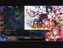 【千年戦争アイギス】99%戦争Alice【ゆっくり実況】Part83