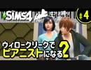 【Sims4】ウィロークリークでピアニストになる②-#4【ゆっくり実況】