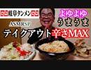 【ASMR】【咀嚼音】【モッパン】宮っくすの近所にある「岐阜タンメン」てか、ラーメンとタンメンってどう違うの??