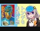 昭和のトンデモ未来予想解説