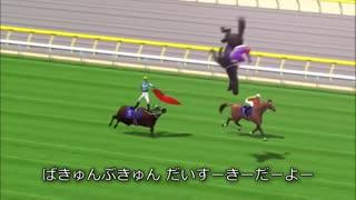 うまぴょい伝説 カオス競馬Ver