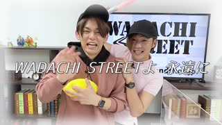 WADACHI STREET 第104回