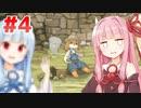 【VOICEROID実況】天才美少女名探偵・琴葉茜が謎解きゲーム「TETRA」に姉妹で挑戦 #4
