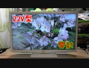 【22V型液晶テレビ】2T-C22DE-Wの開封~【シャープ】
