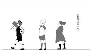 【人力イナズマ】新時イ弋のワルツ【円堂/豪炎寺/鬼道】