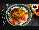 【炒飯納豆】キムチアレンジ祭り。6種【スープグラタン】