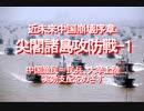 【みちのく壁新聞】近未来中国崩壊序章、尖閣諸島攻防戦-1、中国漁民=民兵、大挙上陸、実効支配目指す
