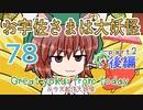 【ぴちゅーん幻想郷】78・お宇佐さまは大妖怪・後編【東方アニメ】