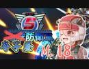 【ゆっくり実況】寺子屋防衛軍!M.18!【Mission27】