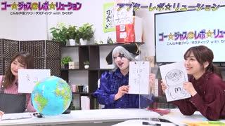 アフター☆レボ☆リューション 第66界
