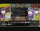 【卓ゲ松さんSW2.0】リルドラ数字松のとある冒険 6-EX【GM長男】