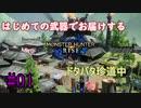 【MHRise】#01 はじめての武器でお届けするドタバタ珍道中 【...