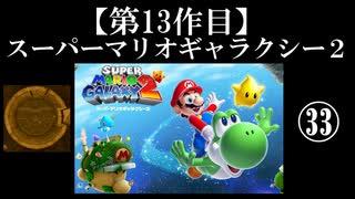 スーパーマリオギャラクシー2実況 part33【ノンケのマリオゲームツアー】