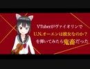 【超絶技巧】ヴァイオリニストVTuberが「U.N.オーエンは彼女なのか?」をバイオリンで弾いてみた【東方】