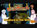 【Creature in the Well】琴葉姉妹がEpic Gamesのゲームを紹介したい #75