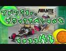 ひっそり4色モデラーず速達版 黒いアバンテJr.をそのまま作ろう!