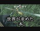Ghost of Tsushima ボイロ実況プレイ Part46