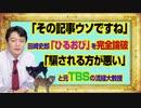 #976 「その記事ウソですね」と田崎史郎がTBS「ひるおび」を完全論破。「騙される方が悪い」と流通経済大学・教授|みやわきチャンネル(仮)#1126Restart976