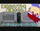バーチャルいいゲーマー 佳作選 海外Nintendo64ソフトを日本国内の本体で動作させる編。