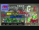 【PS2・機動戦士ガンダム 連邦vs.ジオンDX】実況 #30 連ジで協力!進め、我ら独立イソノ大隊!【Part1】