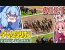 【ダビスタ】茜「うちダービー馬育てるわ」part021