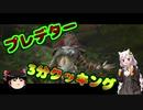 【PREDATOR】ゆっくり&あかりちゃんの捕食者遊戯その9【HuntingGrounds】