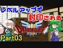 【制限プレイ】レベルアップで封印されるドラクエ3 Part03【ゆっくり実況】
