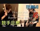 [ 二人LIVE妄想 ] Dragon Ash - Rock The Beat ベース弾いてみた VS 鼓手旦那 [ Bass cover + Drum ]