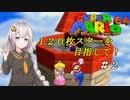 【紲星あかり実況】スターを120枚集めるスーパーマリオ64_part2